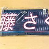 乃木坂46 白石麻衣 卒コン 遠藤さくら 推しメンタオル