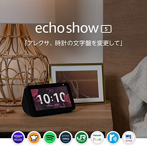 Amazon(アマゾン)『AmazonEchoShow5』