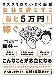 リスクゼロで小さく起業 会社を辞めずに「あと5万円!」稼ぐ
