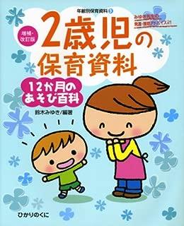 2歳児の保育資料・12か月のあそび百科 (増補・改訂版・年齢別保育資料)