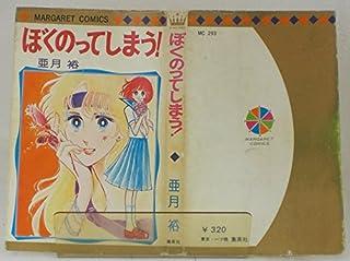 ぼくのってしまう! (1977年) (マーガレット・コミックス)