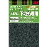 3M スコッチ・ブライト 不織布研磨材 #400相当 細目 下地処理用 8448 DIY