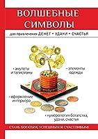 Волшебные символы для привлечения денег, &#109