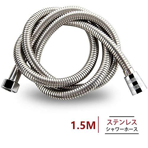 シャワーホース 1.5M/2M ステンレス製 360度回転 防カビ 無臭 絡まり防止 防爆 防裂 抗菌 耐寒 耐熱 耐久性抜群 国際汎用基準G1/2 取付簡単 バス用品(1.5M)