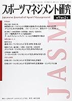 スポーツマネジメント研究 第9巻第2号