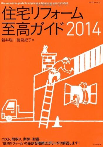 住宅リフォーム至高ガイド2014 (エクスナレッジムック)