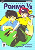 Ranma 1/2 / Ranma 1/2. V 38 tomah. Tom 14 (In Russian)