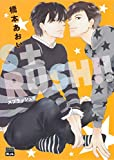 S+RUSH!! (eyesコミックス)