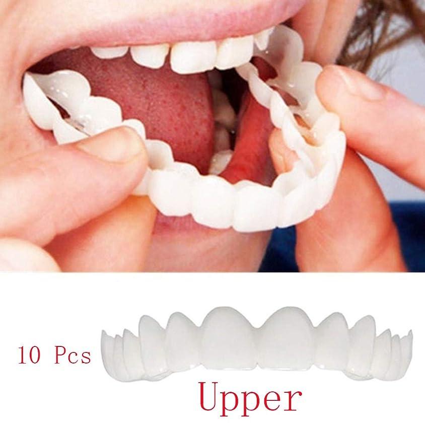 活性化症候群けがをする白い歯10ピース上列快適な化粧品ソフト歯科ベニア高ソフト歯科に適した健康歯笑顔アナログ義歯大人