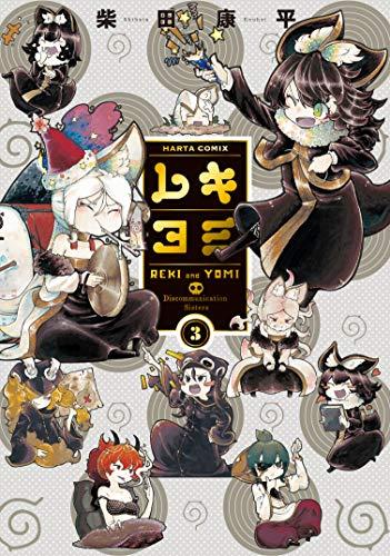 レキヨミ 3 (ハルタコミックス)の詳細を見る