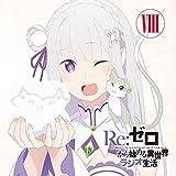 「Re:ゼロから始める異世界生活」ラジオCD第8巻5月発売