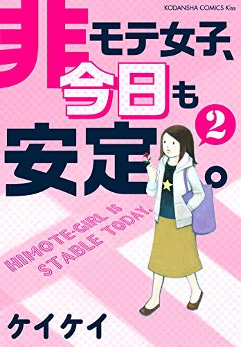非モテ女子、今日も安定。(2) (Kissコミックス)