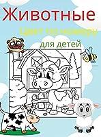 Животные Цвет по номеру для детей: Образовательная книга для детей, различн&#1099