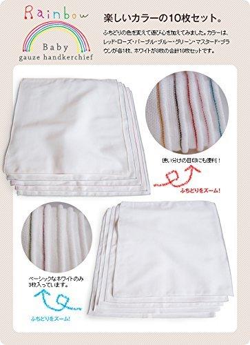 Fabric+ベビーガーゼハンカチ(2枚合わせ)レインボー(7色各1枚/ホワイト3枚)10枚セット