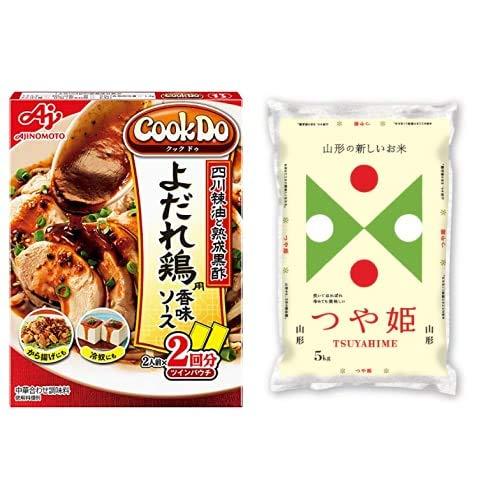 味の素 「Cook Do」 よだれ鶏用 90g ×5個 +  【精米】山形県産 白米 つや姫 5kg 令和元年産