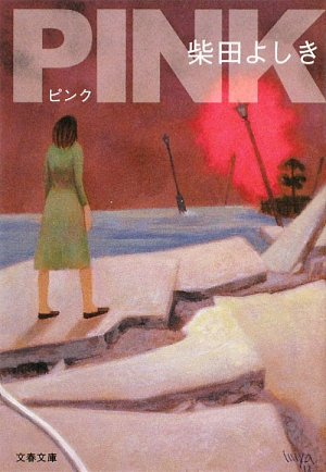 PINK (文春文庫)