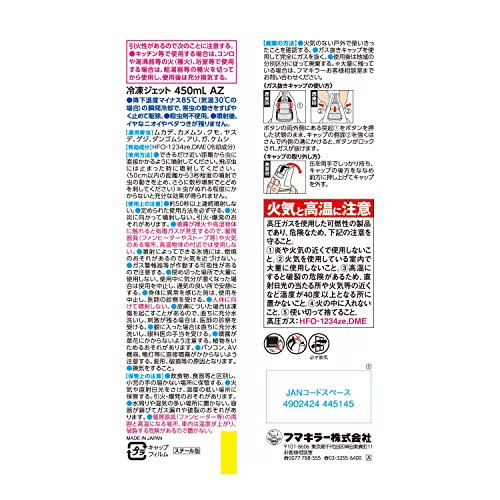 [Amazon限定ブランド]フマキラー冷凍ジェット450ml殺虫成分不使用殺虫スプレー