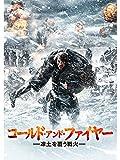 コールド・アンド・ファイヤー 凍土を覆う戦火(字幕版)