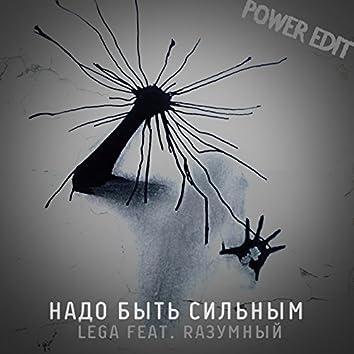 Надо быть сильным (feat. RАЗУМНЫЙ) [Power Edit]