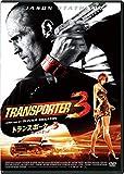 トランスポーター3 アンリミテッド DVD スペシャル・プライス[DVD]