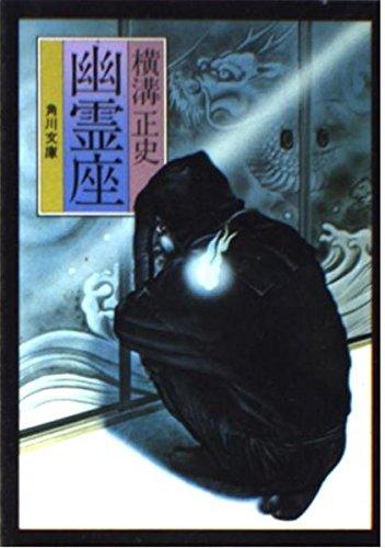 幽霊座 (角川文庫 緑 304-10)