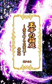 [橘かおる]の玉帝の箱庭~愛を叶える宝玉~番外編 玉帝の箱庭シリーズ (ボーイズラブ)
