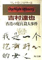 「香港の魔宮」殺人事件 (角川文庫―ワンナイトミステリー)