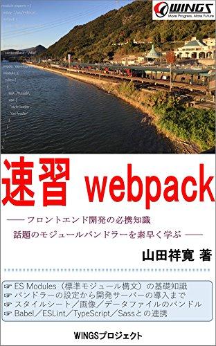 速習webpack 速習シリーズ
