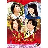 MIRACLE デビクロくんの恋と魔法 DVD 通常版