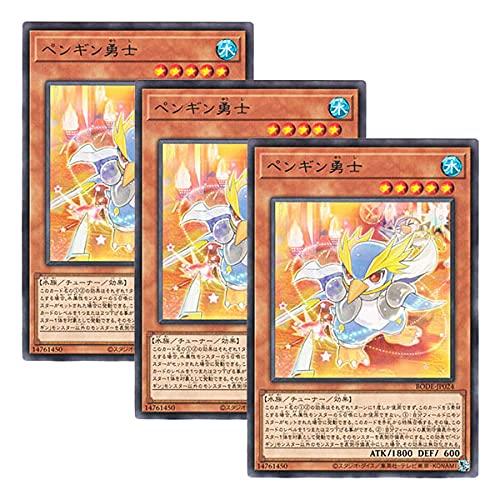 【 3枚セット 】遊戯王 日本語版 BODE-JP024 ペンギン勇士 (レア)