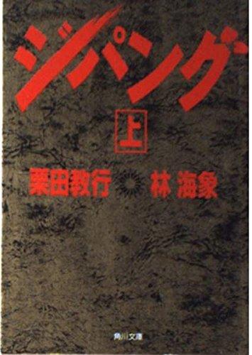 ジパング〈上〉 (角川文庫)の詳細を見る