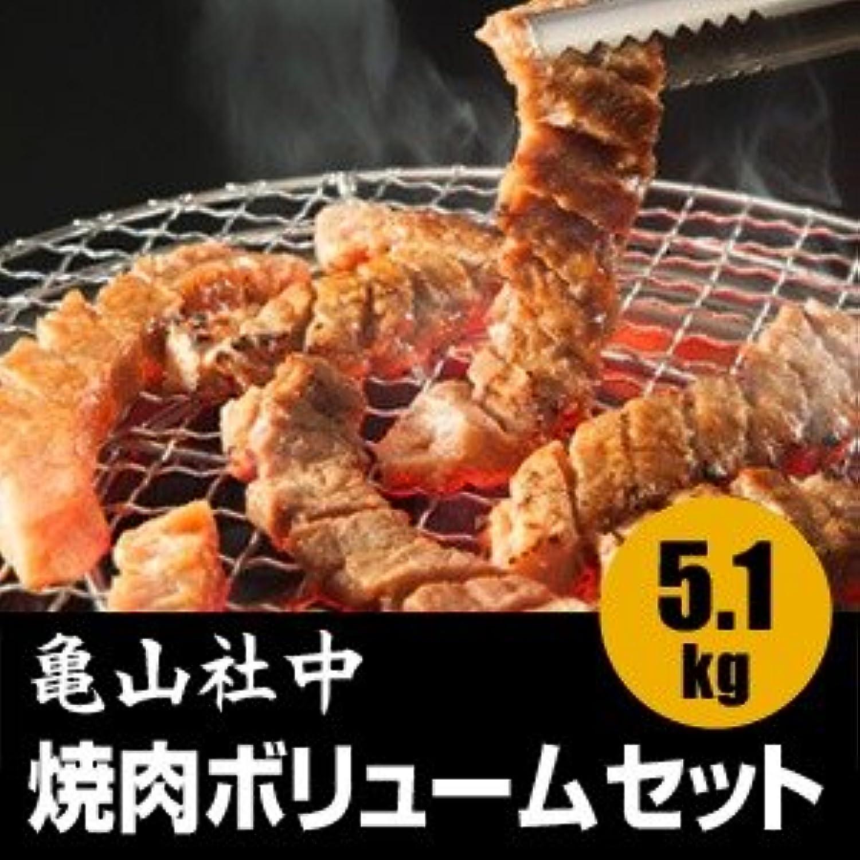 亀山社中 焼肉?BBQボリュームセット 5.1kg