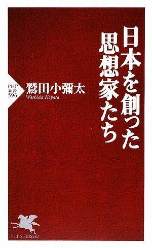 日本を創った思想家たち (PHP新書)の詳細を見る