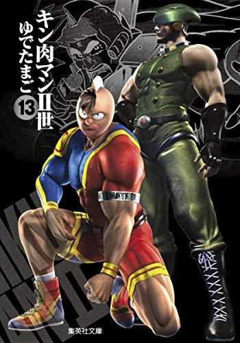 キン肉マン2世 13 (集英社文庫―コミック版)