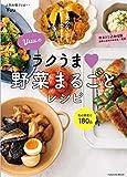 【Amazon.co.jp 限定】器のプレゼント応募券つき Yuuのラクうま野菜まるごとレシピ (扶桑社ムック)