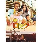 ロック ~わんこの島~ ブルーレイ&DVDツインパック プレミアム・エディション【初回限定版】 [Blu-ray]