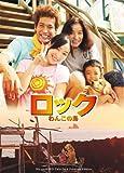 ロック ~わんこの島~ ブルーレイ&DVDツインパック プレミアム・エディション【初回限定版】 [Blu-ray] image