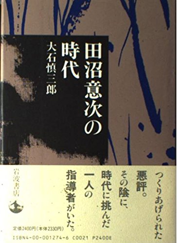 田沼意次の時代 - 大石 慎三郎