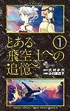 とある飛空士への追憶(1) (ゲッサン少年サンデーコミックス)