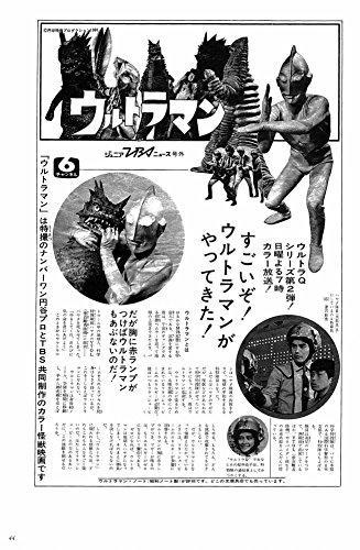 『ウルトラマン1966+ ‐Special Edition‐』の5枚目の画像