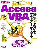すぐわかるSUPER Access VBA 挫折しないでマスターする本 Access 2010/2007 対応