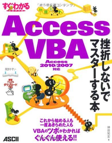 すぐわかるSUPER Access VBA 挫折しないでマスターする本 Access 2010/2007 対応の詳細を見る