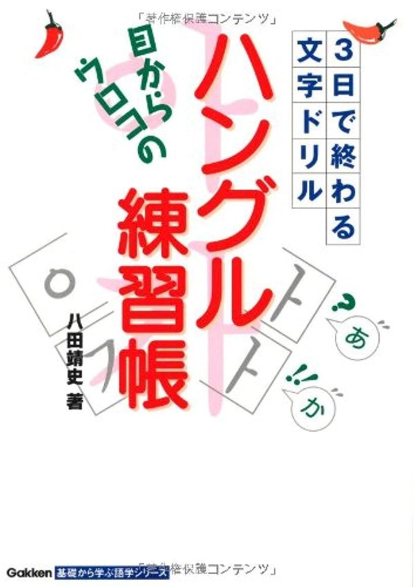 まぶしさ決済名誉目からウロコの ハングル練習帳 (基礎から学ぶ語学シリーズ)