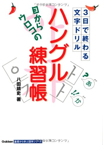 学研プラス『目からウロコのハングル練習帳 3日で終わる 文字ドリル』