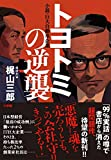 トヨトミの逆襲: 小説・巨大自動車企業 - 三郎, 梶山