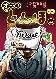 オーイ! とんぼ 第22巻 (ゴルフダイジェストコミックス)