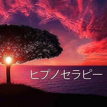 ヒプノセラピー - 癒しの音楽 ピアノ, 睡眠導入音楽