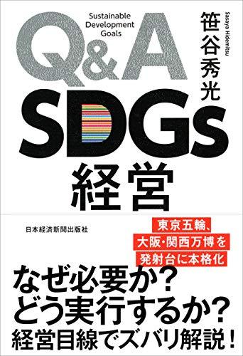 Q&A SDGs経営