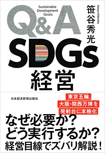 Q A SDGs