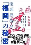 超成長都市「福岡」の秘密 世界が注目するイノベーションの仕組み